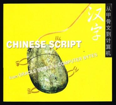 Image for Chinese script : from oracle bones to computer Bytes