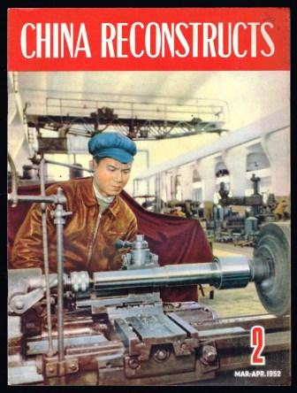 Image for China Reconstructs: March-April, 1952 - No 2